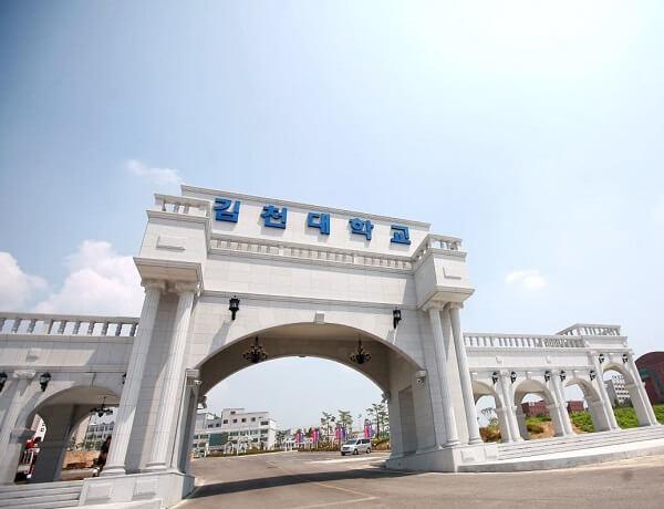 Cổng trường ĐH Gimcheon