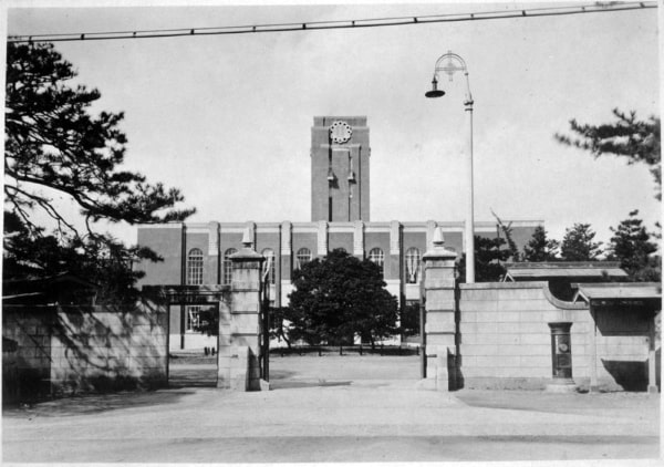 Trường Hoàng gia Kyoto vào năm 1925