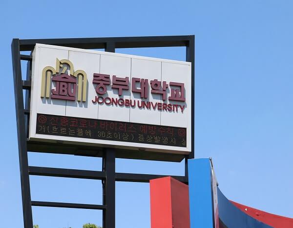 Biểu tượng của Joongbu University