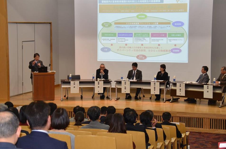 Một buổi tọa đàm cùng các chuyên gia tại đại học Quốc gia Ehime