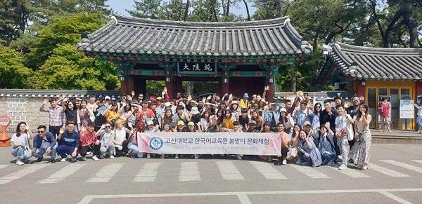 Sinh viên chương trình tiếng Hàn của Viện ngôn ngữ Hàn Quốc – Đại học Kosin