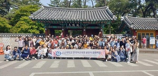 Sinh viên quốc tế tại Đại học Kosin