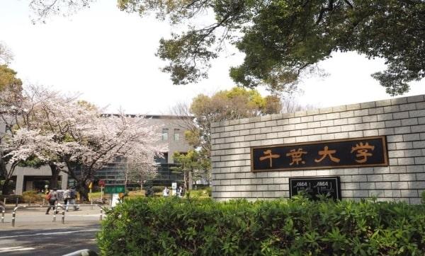 Đại học Chiba - một trong những trường đại học quốc gia lớn nhất xứ sở hoa anh đào