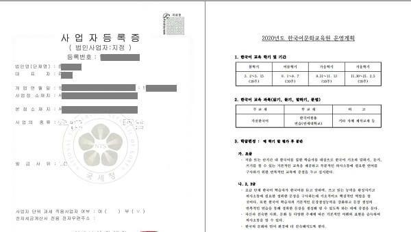 Mẫu Giấy đăng ký kinh doanh và Kế hoạch học tập của trường