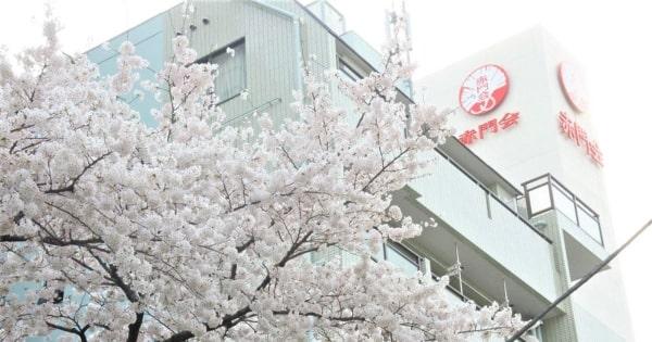 Akamonkai là một trong những trung tâm đào tạo Nhật ngữ chất lượng tại xứ sở hoa anh đào