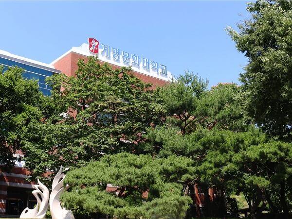 Khuôn viên Keimyung College University xanh mát vào mùa hạ