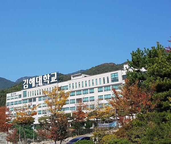 Học xá chính tại trường Cao đẳng Gimhae Hàn Quốc