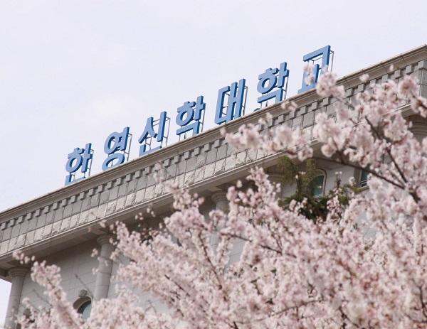 Học xá chính tại Hàn Quốc