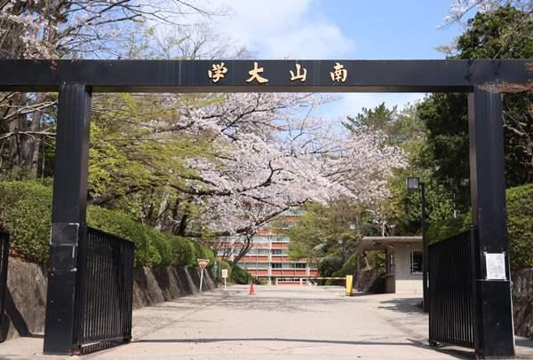 Nanzan University với hơn 72 năm đào tạo