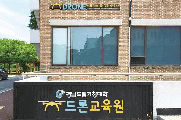 Viện Giáo dục Drone