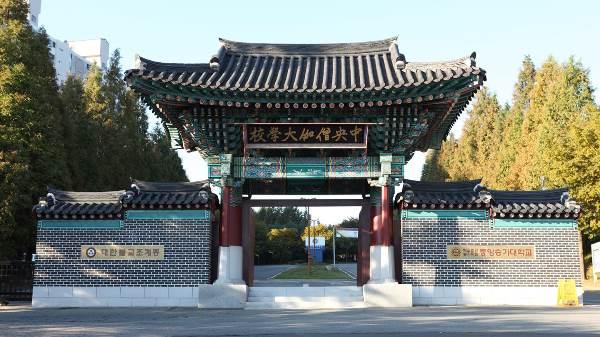Cơ sở chính của Joong-Ang Sangha University