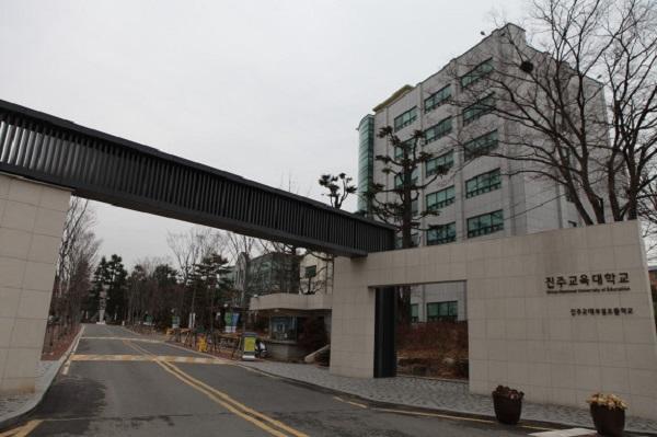 Cổng chính Đại học Sư phạm Quốc gia Chinju