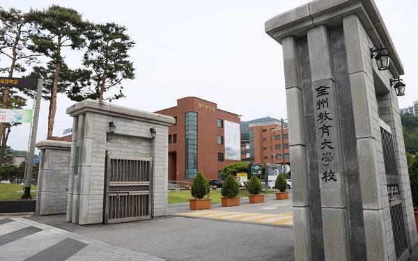 Cổng trường Đại học Sư phạm Quốc gia Jeonju