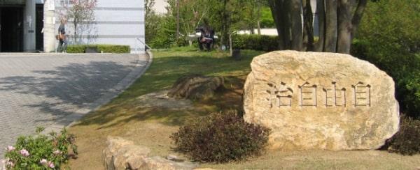 Kyoto Seika University với hơn 53 năm đào tạo