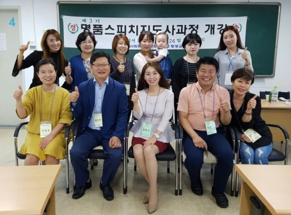 Seoul Social Welfare Graduate University đào tạo từ năm 1999