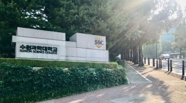 Suwon Science College với hơn 44 năm đào tạo