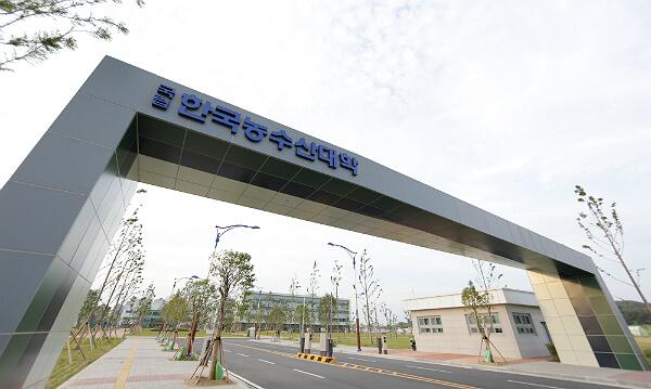 Cổng chính của trường Đại học Nông Lâm Ngư Nghiệp Hàn Quốc