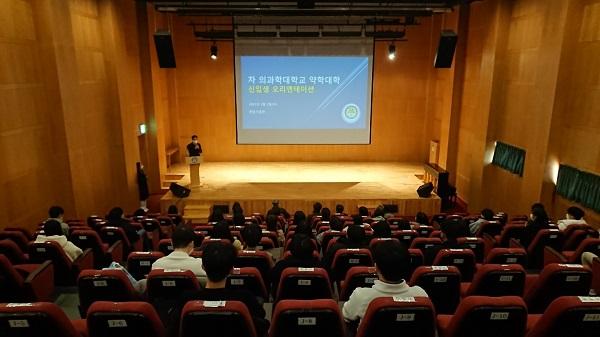 Một buổi định hướng sinh viên của trường Đại học Y Dược Hàn Quốc