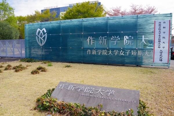 Sakushin Gakuin University với lịch sử đào tạo từ thế kỉ 19