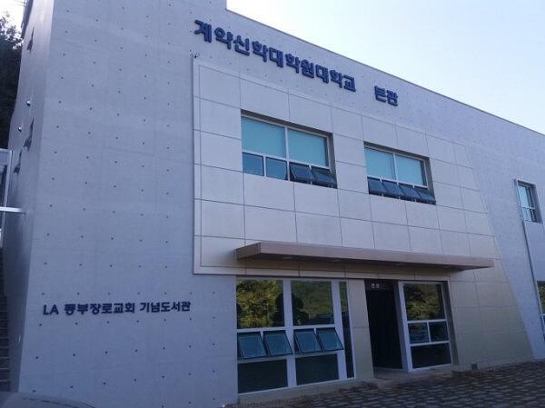 Tòa nhà chính cao học thần học Kyeyak