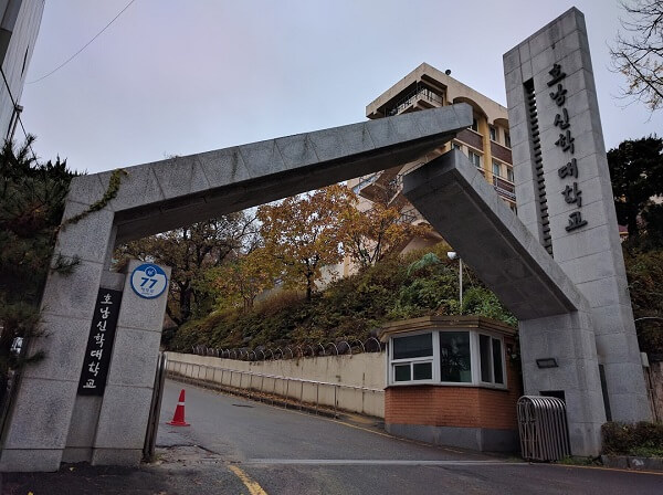 Cổng chính trường Đại học Thần Học Honam Hàn Quốc